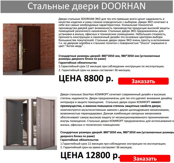 металлические двери сроки гарантии